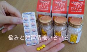 リョウシンjv錠はテラムロAPと飲み合わせOK!成分分析
