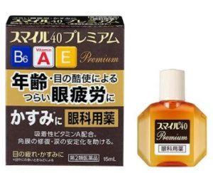 【目薬】スマイル40プレミアム15mLを1番安く買えるお店!