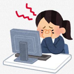 眼精疲労の予防と対処の方法!ただの疲れ目と思うのは要注意