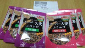 スーパー大麦ふりかけ梅かつお味とひじき味レビュー!販売店は?